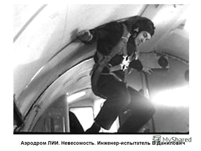Аэродром ЛИИ. Невесомость. Инженер-испытатель В.Данилович