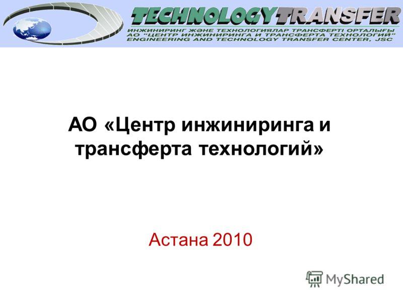АО «Центр инжиниринга и трансферта технологий» Астана 2010