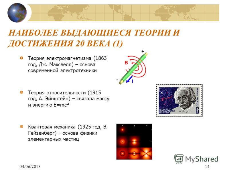 НАИБОЛЕЕ ВЫДАЮЩИЕСЯ ТЕОРИИ И ДОСТИЖЕНИЯ 20 ВЕКА (1) Теория электромагнетизма (1863 год, Дж. Максвелл) – основа современной электротехники Теория относительности (1915 год, А. Эйнштейн) – связала массу и энергию E=mc² Квантовая механика (1925 год, В.