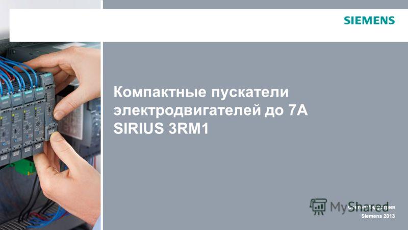 Сектор Индустрия Siemens 2013 Компактные пускатели электродвигателей до 7А SIRIUS 3RM1