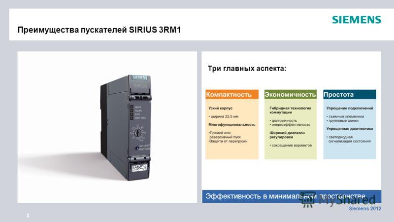 Siemens 2012 3 Преимущества пускателей SIRIUS 3RM1 Три главных аспекта: Эффективность в минимальном пространстве