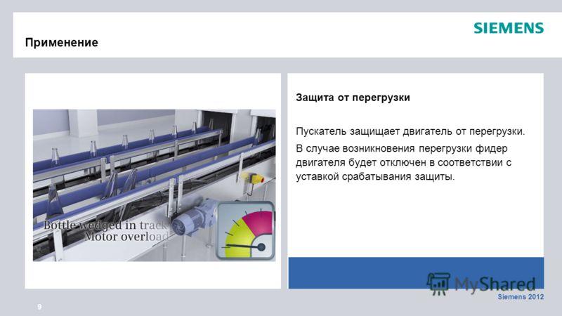 Siemens 2012 9 Применение Защита от перегрузки Пускатель защищает двигатель от перегрузки. В случае возникновения перегрузки фидер двигателя будет отключен в соответствии с уставкой срабатывания защиты.