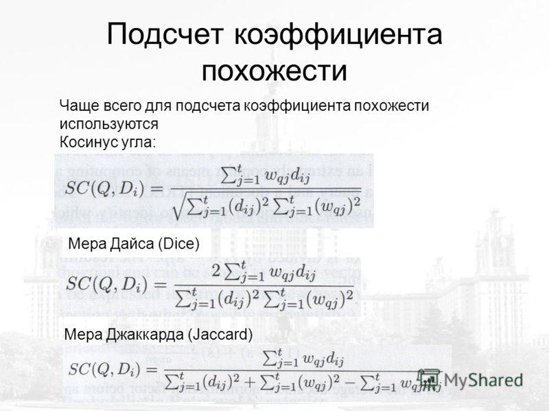 Подсчет коэффициента похожести Чаще всего для подсчета коэффициента похожести используются Косинус угла: Мера Дайса (Dice) Мера Джаккарда (Jaccard)