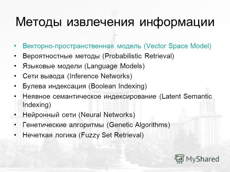 Векторно-пространственная модель (Vector Space Model) Вероятностные методы (Probabilistic Retrieval) Языковые модели (Language Models) Сети вывода (Inference Networks) Булева индексация (Boolean Indexing) Неявное семантическое индексирование (Latent