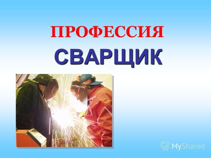 ПРОФЕССИЯ СВАРЩИК