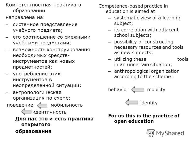Компетентностная практика в образовании направлена на: – системное представление учебного предмета; – его соотношение со смежными учебными предметами; – возможность конструирования необходимых средств- инструментов как новых предметностей; – употребл