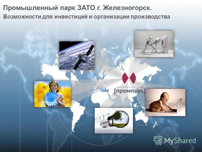 Промышленный парк ЗАТО г. Железногорск. Возможности для инвестиций и организации производства