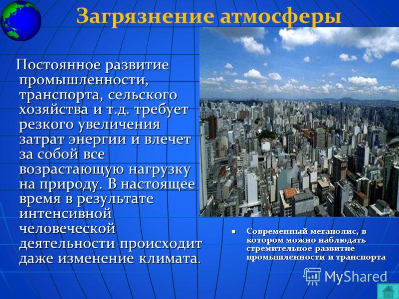 Современный мегаполис, в котором можно наблюдать стремительное развитие промышленности и транспорта Современный мегаполис, в котором можно наблюдать стремительное развитие промышленности и транспорта Постоянное развитие промышленности, транспорта, се