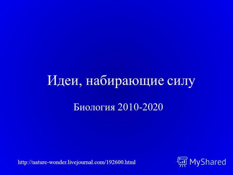 Идеи, набирающие силу Биология 2010-2020 http://nature-wonder.livejournal.com/192600.html