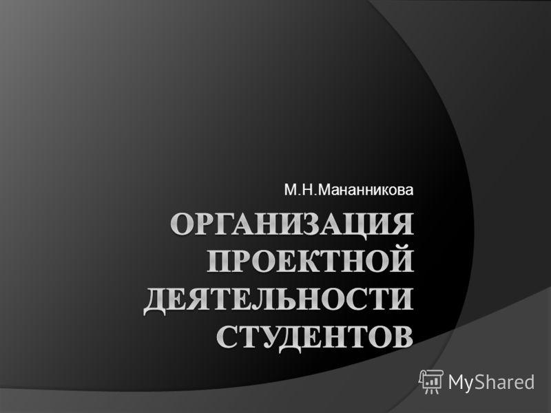 М.Н.Мананникова