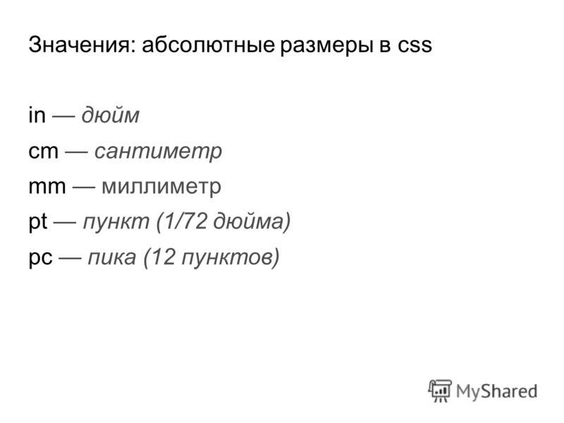 Значения: абсолютные размеры в css in дюйм cm сантиметр mm миллиметр pt пункт (1/72 дюйма) pc пика (12 пунктов)