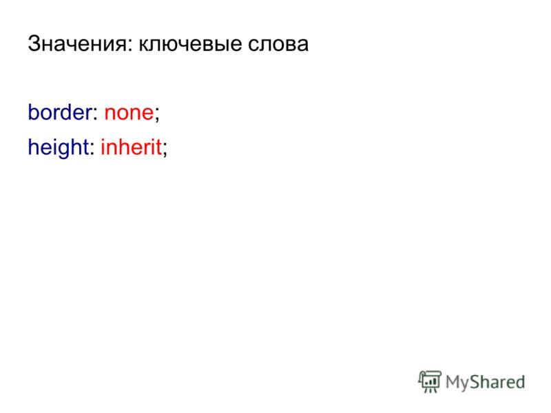 Значения: ключевые слова border: none; height: inherit;