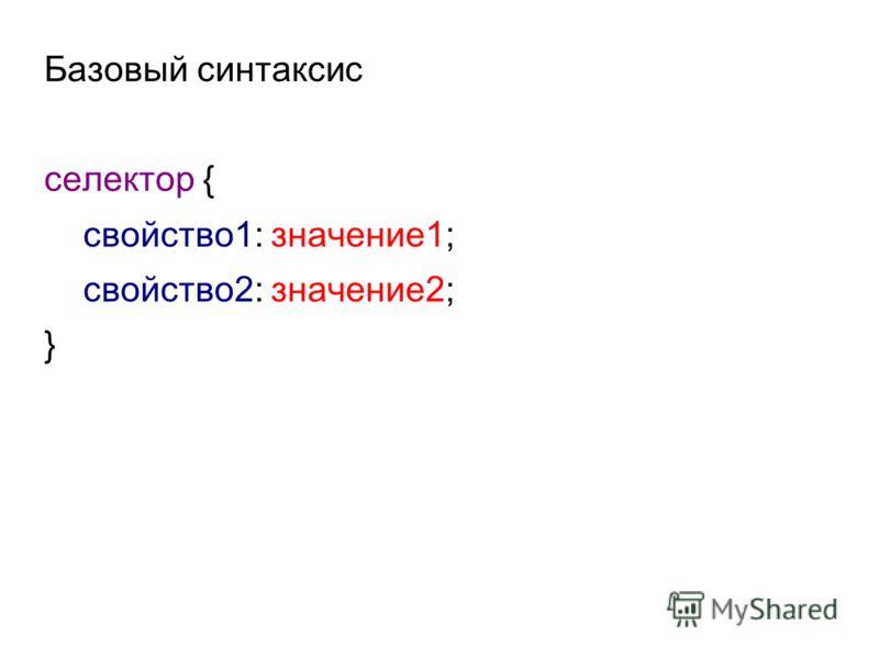 Базовый синтаксис селектор { свойство1: значение1; свойство2: значение2; }