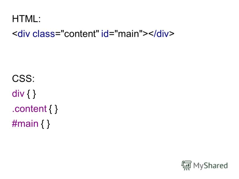 HTML: CSS: div { }.content { } #main { }