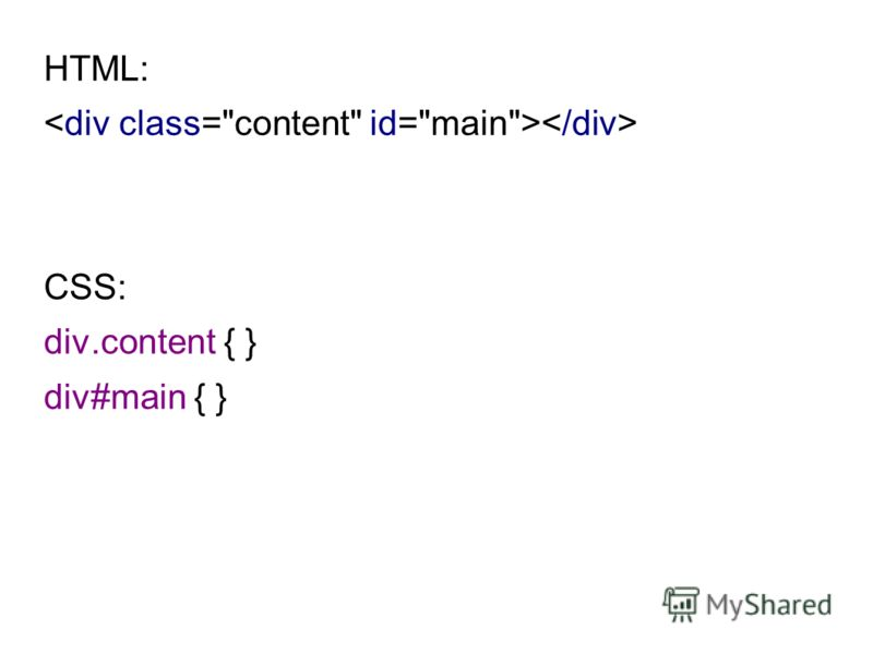HTML: CSS: div.content { } div#main { }