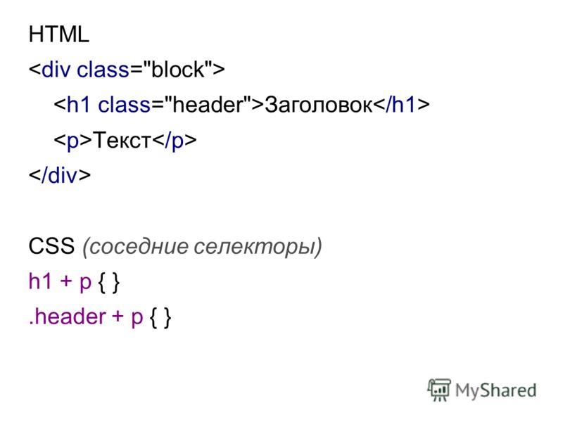 HTML Заголовок Текст CSS (соседние селекторы) h1 + p { }.header + p { }