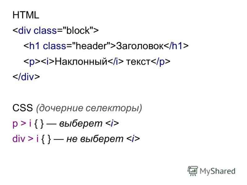 HTML Заголовок Наклонный текст CSS (дочерние селекторы) p > i { } выберет div > i { } не выберет