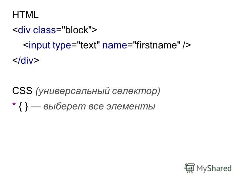 HTML CSS (универсальный селектор) * { } выберет все элементы