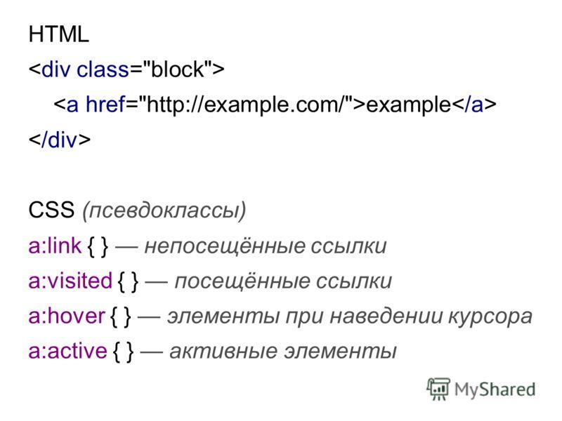 HTML example CSS (псевдоклассы) a:link { } непосещённые ссылки a:visited { } посещённые ссылки a:hover { } элементы при наведении курсора a:active { } активные элементы