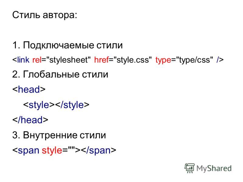 Стиль автора: 1. Подключаемые стили 2. Глобальные стили 3. Внутренние стили