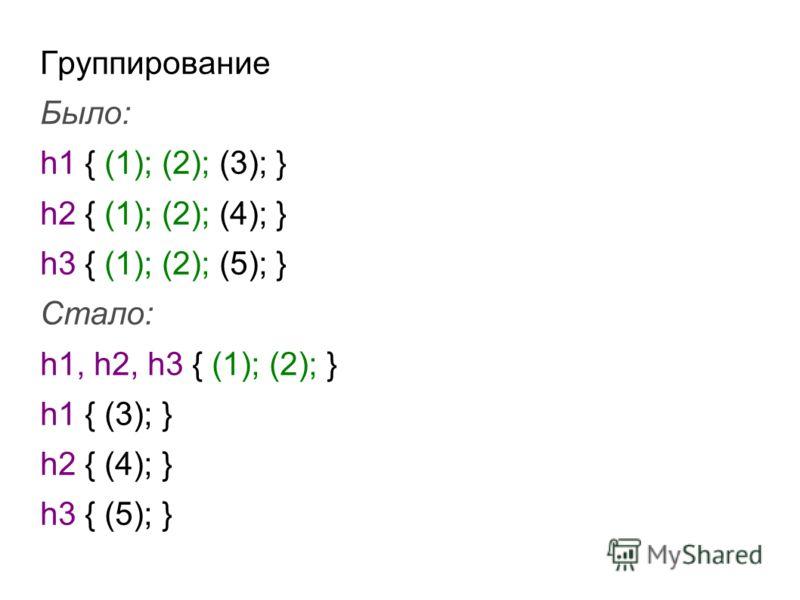 Группирование Было: h1 { (1); (2); (3); } h2 { (1); (2); (4); } h3 { (1); (2); (5); } Стало: h1, h2, h3 { (1); (2); } h1 { (3); } h2 { (4); } h3 { (5); }