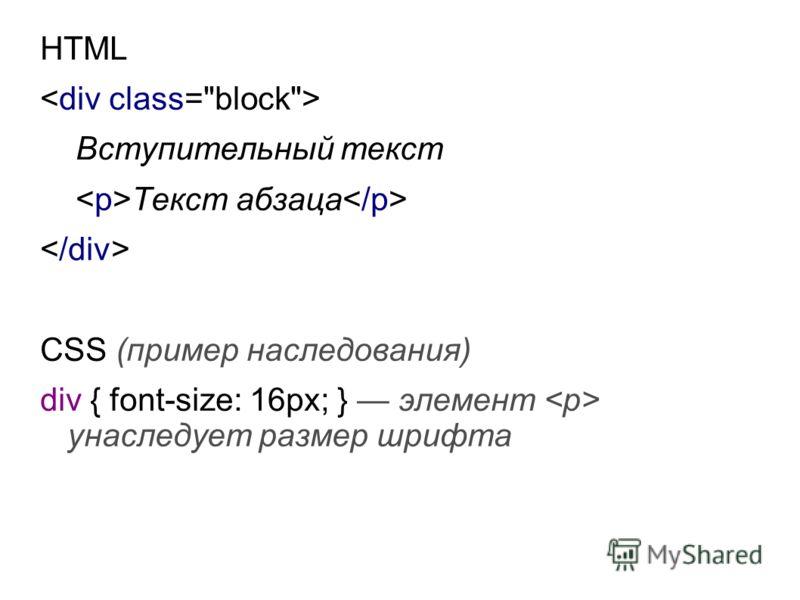 HTML Вступительный текст Текст абзаца CSS (пример наследования) div { font-size: 16px; } элемент унаследует размер шрифта