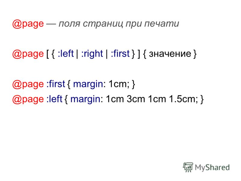@page поля страниц при печати @page [ { :left | :right | :first } ] { значение } @page :first { margin: 1cm; } @page :left { margin: 1cm 3cm 1cm 1.5cm; }