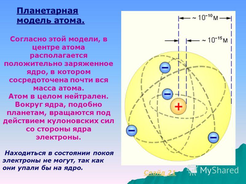 В центре атома находится плотное положительно заряженное ядро, диаметр которого не превышает 0,1-1фм. Это ядро занимает только 10–ю – 12-ю часть полного объема атома, но содержит весь положительный заряд и не менее 99,95 % его массы. Результаты опыто