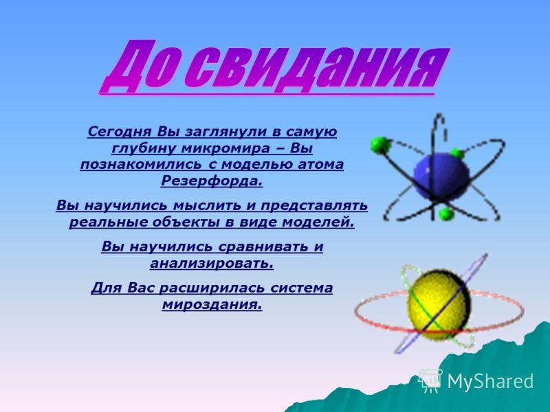VI. Подведение итогов. Выставление оценок. VI Рефлексия 1.Какими частицами зондировал Резерфорд атомы тяжёлых элементов? а) Нейтронами. б) Протонами. в) Альфа-частицами. Слайд 13 г) Бета-частицами.Слайд 13 2. Где поместил Резерфорд электроны в своей