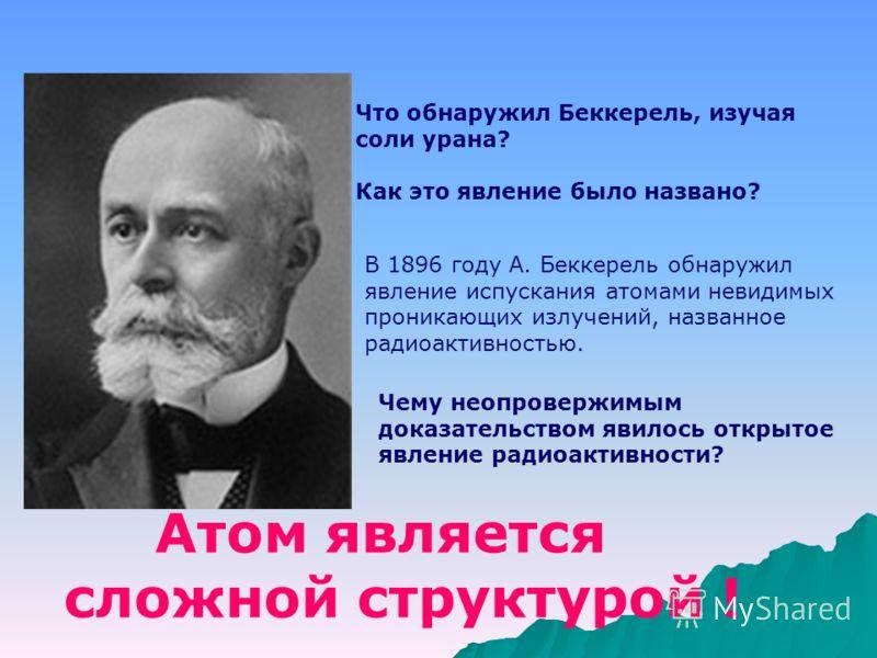 Большую роль в развитии атомистической теории сыграл выдающийся русский химик Д. И. Менделеев, разработавший в 1869 году периодическую систему элементов, в которой впервые был поставлен вопрос о единой природе атомов. Когда и кем впервые был поставле