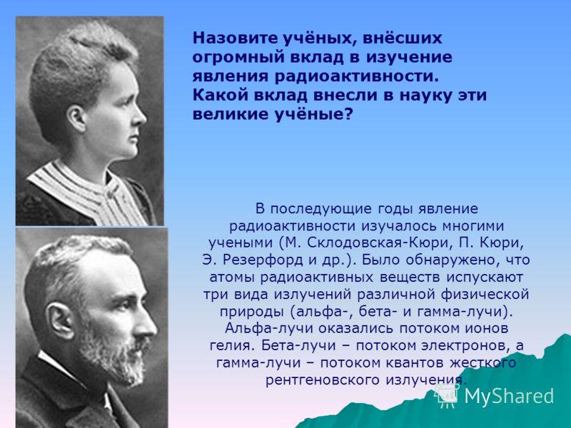 В 1896 году А. Беккерель обнаружил явление испускания атомами невидимых проникающих излучений, названное радиоактивностью. Что обнаружил Беккерель, изучая соли урана? Как это явление было названо? Чему неопровержимым доказательством явилось открытое