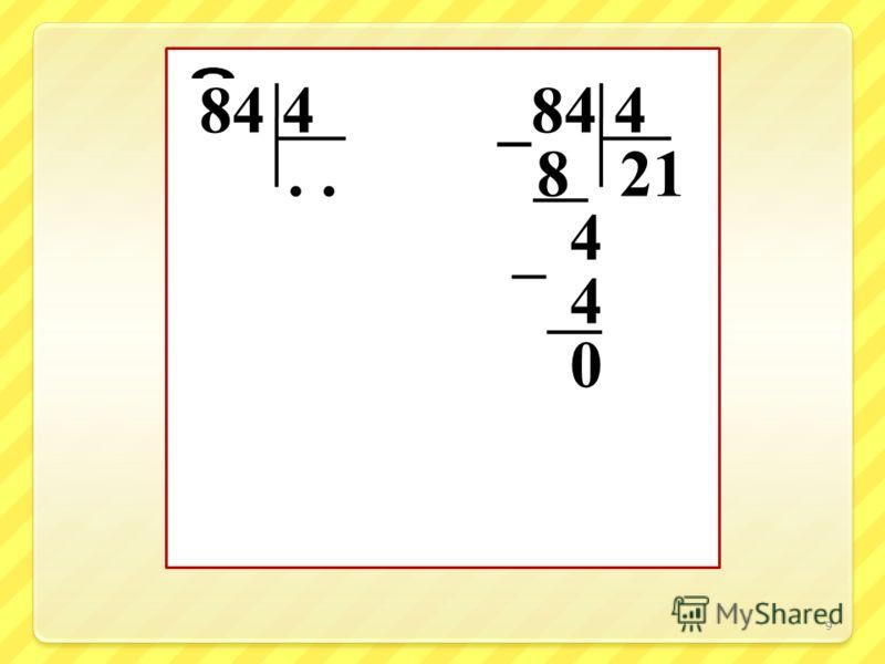 Тема урока: «Приёмы письменного деления в пределах 1000» Цель: Научиться делить многозначное число на однозначное, найти новый способ 8