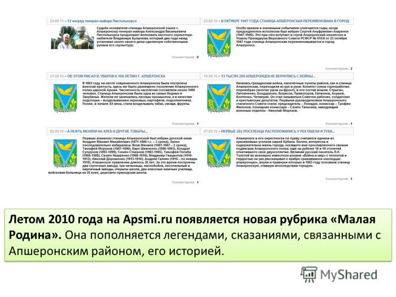 Летом 2010 года на Apsmi.ru появляется новая рубрика «Малая Родина». Она пополняется легендами, сказаниями, связанными с Апшеронским районом, его историей.