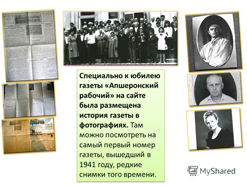 Специально к юбилею газеты «Апшеронский рабочий» на сайте была размещена история газеты в фотографиях. Там можно посмотреть на самый первый номер газеты, вышедший в 1941 году, редкие снимки того времени.