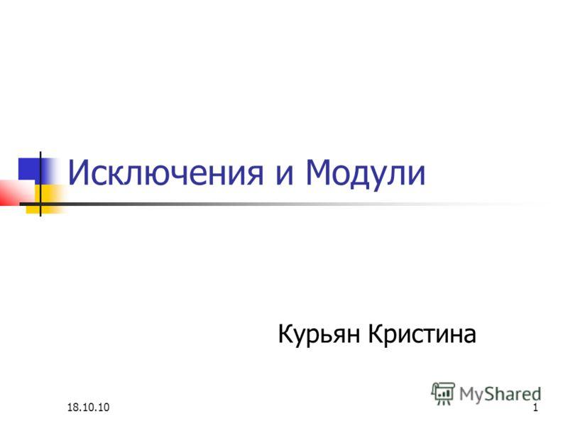 18.10.10 1 Исключения и Модули Курьян Кристина