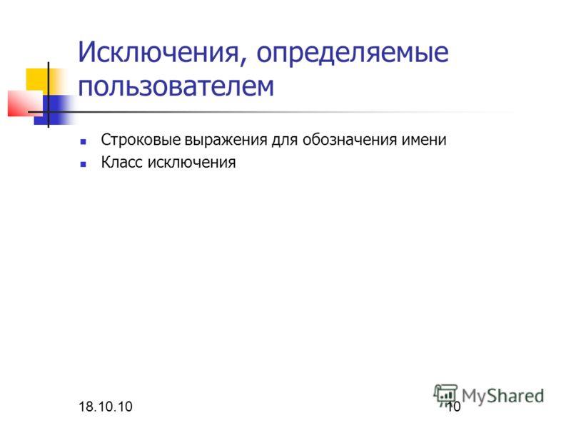 18.10.10 10 Исключения, определяемые пользователем Строковые выражения для обозначения имени Класс исключения