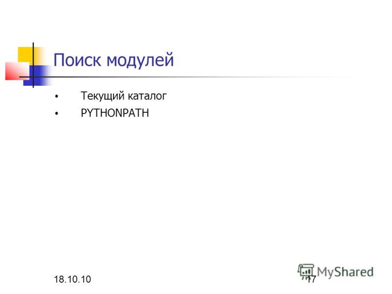 18.10.10 17 Поиск модулей Текущий каталог PYTHONPATH