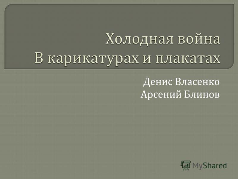 Денис Власенко Арсений Блинов