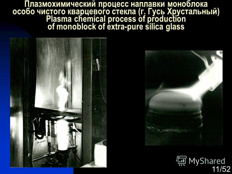 11/52 Плазмохимический процесс наплавки моноблока особо чистого кварцевого стекла (г. Гусь Хрустальный) Plasma chemical process of production of monoblock of extra-pure silica glass