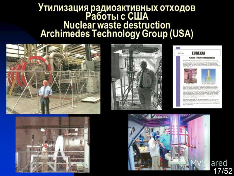 17/52 Утилизация радиоактивных отходов Работы с США Nuclear waste destruction Archimedes Technology Group (USA)