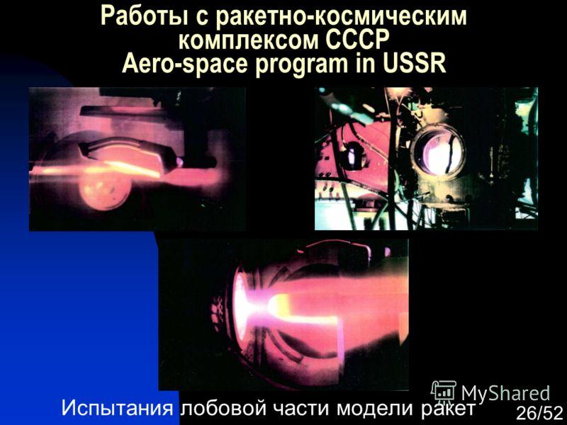 26/52 Испытания лобовой части модели ракет Работы с ракетно-космическим комплексом СССР Aero-space program in USSR