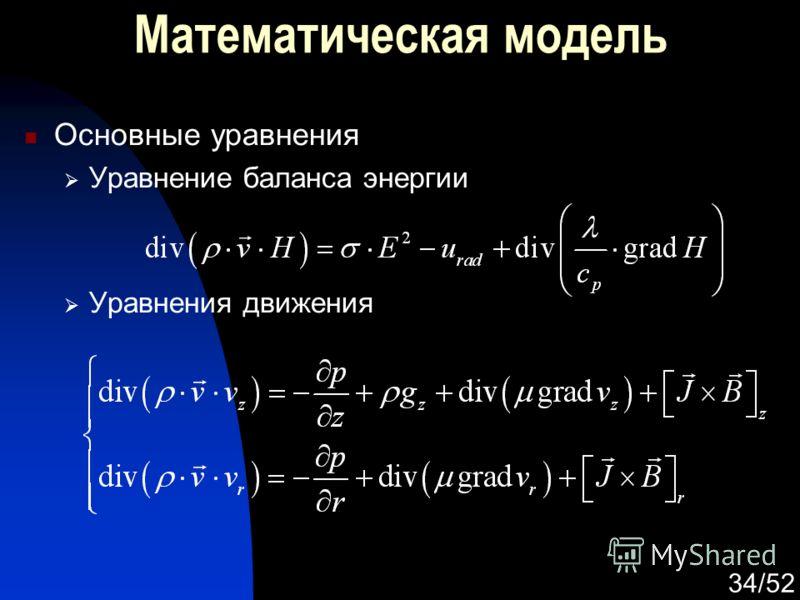 34/52 Математическая модель Основные уравнения Уравнение баланса энергии Уравнения движения