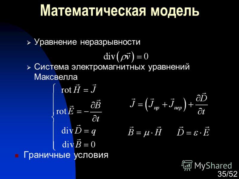 35/52 Уравнение неразрывности Система электромагнитных уравнений Максвелла Граничные условия Математическая модель