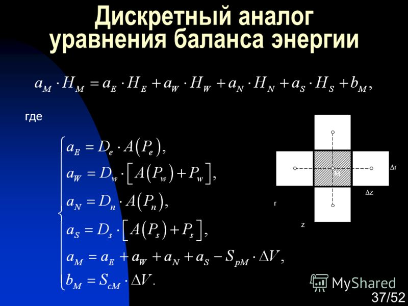 37/52 Дискретный аналог уравнения баланса энергии где N W n w S r M E e s z z r