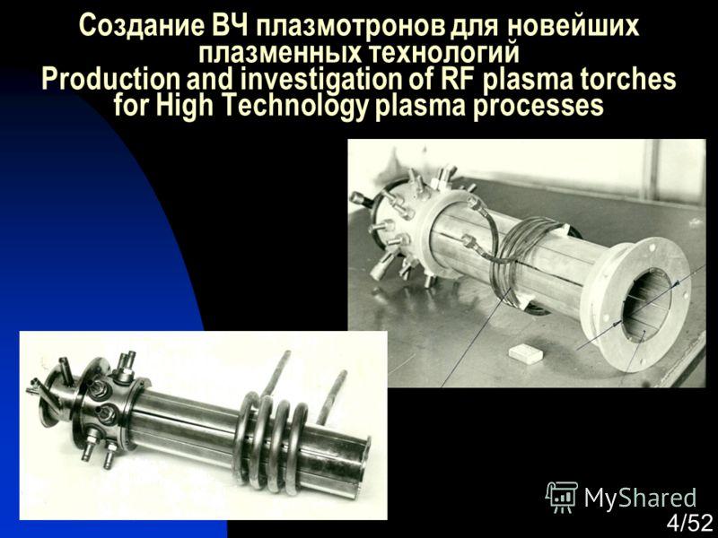 4/52 Создание ВЧ плазмотронов для новейших плазменных технологий Production and investigation of RF plasma torches for High Technology plasma processes