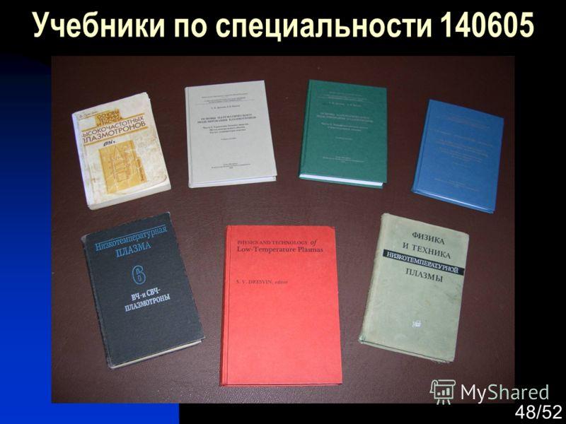 48/52 Учебники по специальности 140605