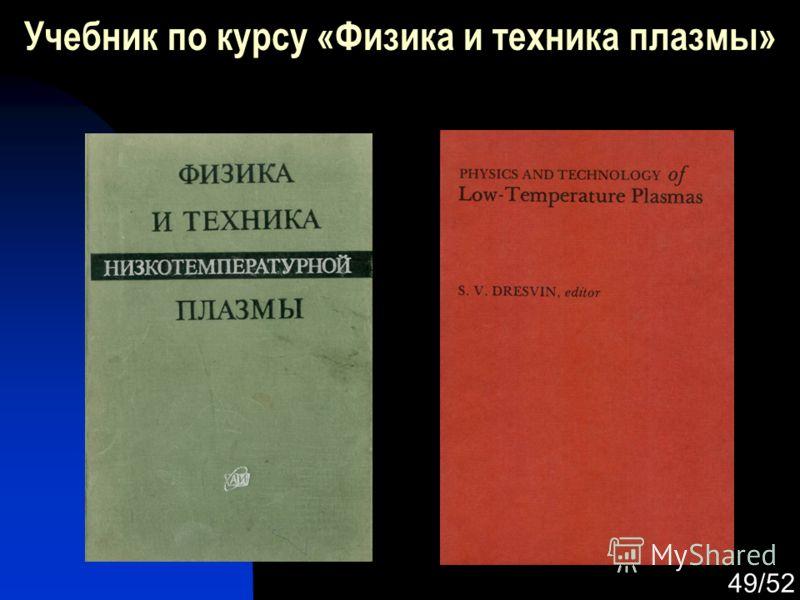 49/52 Учебник по курсу «Физика и техника плазмы»
