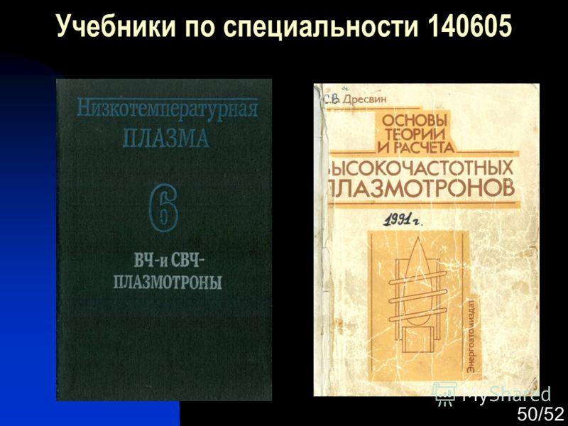 50/52 Учебники по специальности 140605