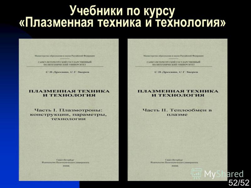 52/52 Учебники по курсу «Плазменная техника и технология»