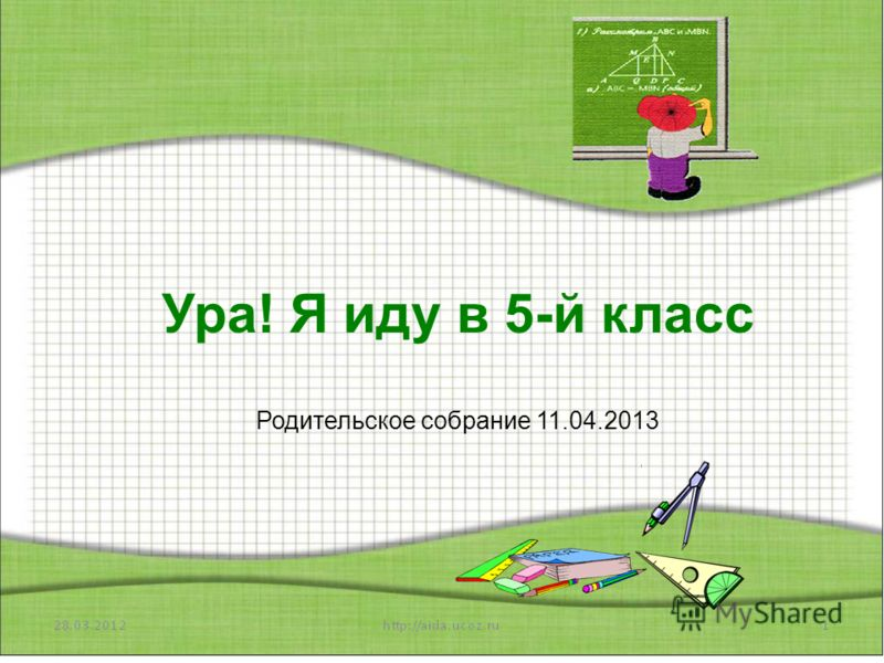 Ура! Я иду в 5-й класс Родительское собрание 11.04.2013